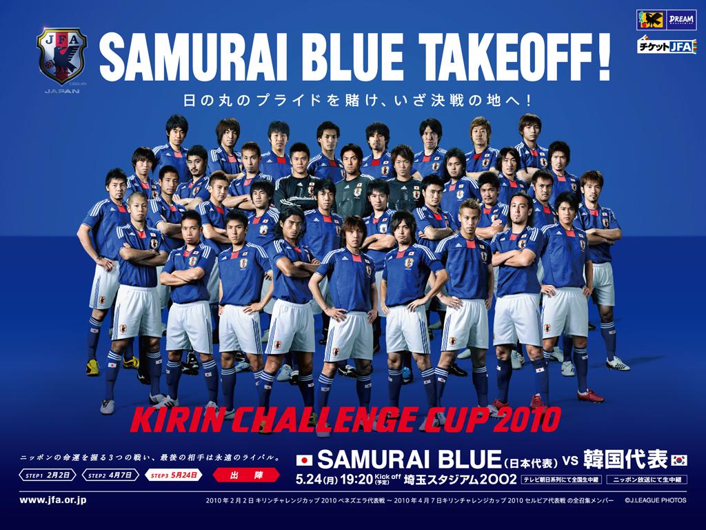 マッチインフォメーション Samurai Blue サッカー日本代表 日本サッカー協会